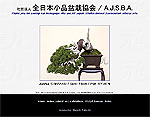 All Japan Shohin-Bonsai Association